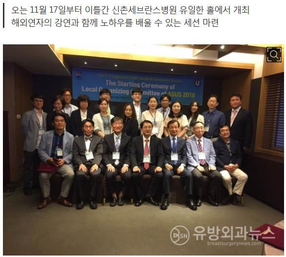 대한외과초음파학회, 국제학술대회 개최