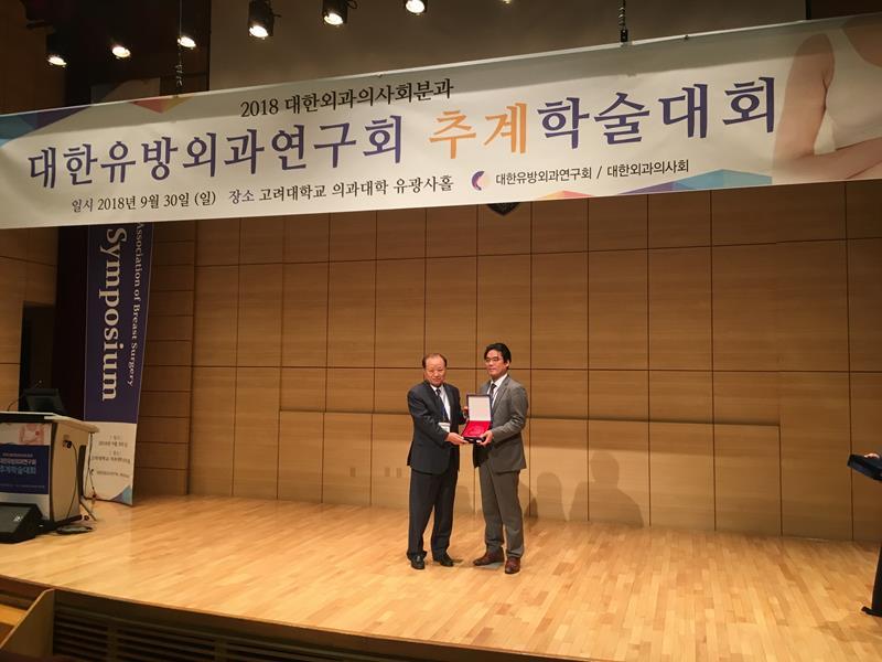 2018년 9월 30일 대한유방외과연구회 추계학술대회 공로패 수여