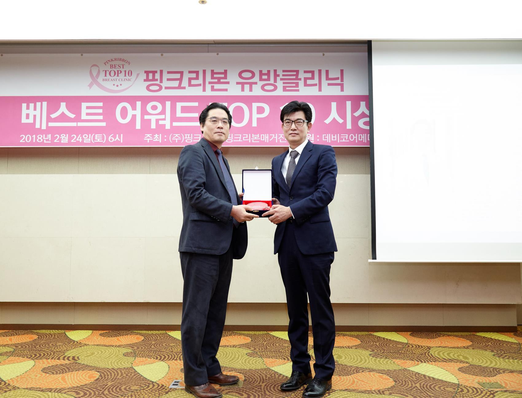 핑크리본 유방클리닉 어워드 '유방클리닉 TOP 10' 수상