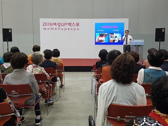2016 여성UP엑스포에 이동석 병원장님께서 '유방ㆍ갑상선 질환 예방 및 관리'의 여성의 건강에 대해 강의하셨습니다.