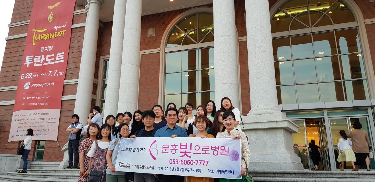 2019년 7월 5일 DIMF 특별공연 뮤지컬 투란도트 관람