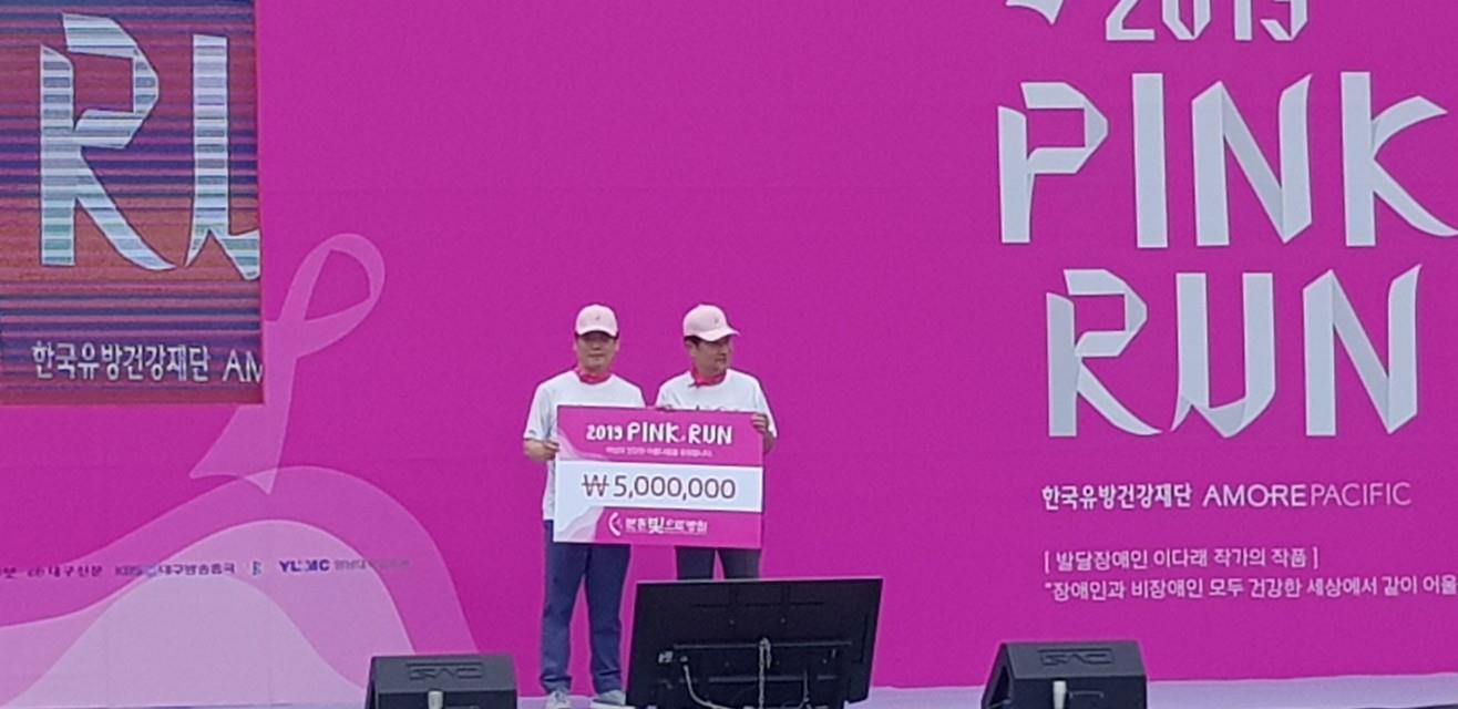 2019년 9월 8일 핑크런마라톤에 유방암 환우들의 수술 치료비 지원사업에 쓰여지는 기부금을 전달하였습니다.