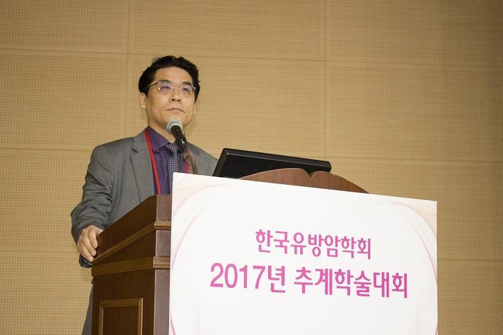 2017년 한국유방암학회 추계학술대회에서의 이동석 병원장 발표 및 토론 모습