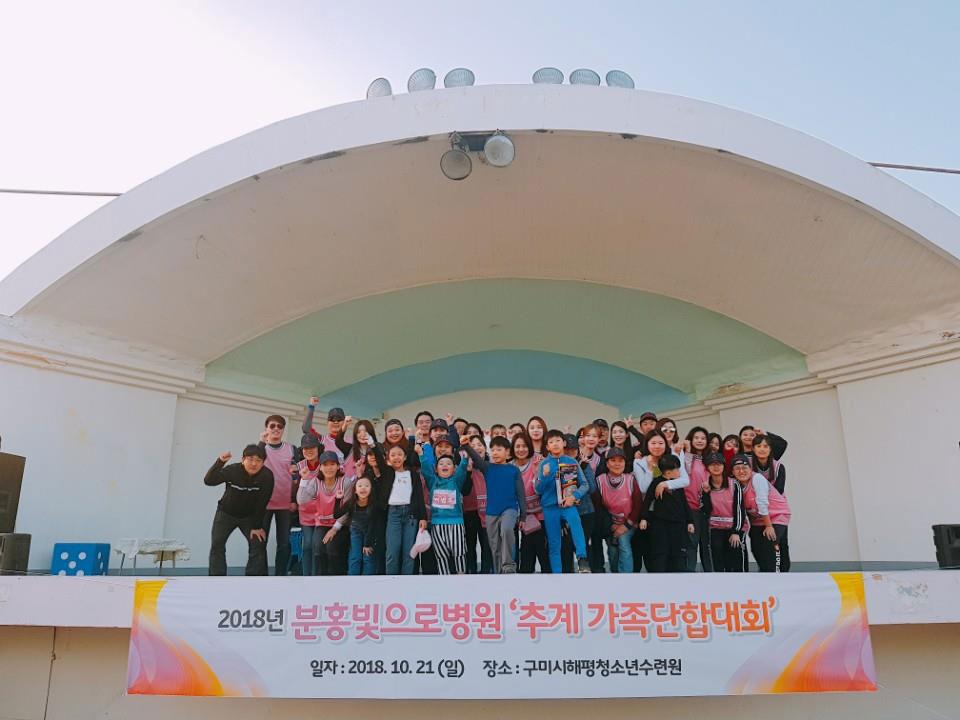2018년 분홍빛으로병원 '추계가족단합대회'