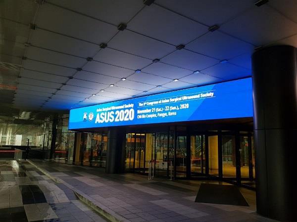 이동석병원장, 2020년 11월 22일 2020 아시아외과초음파학회에 좌장으로 참석