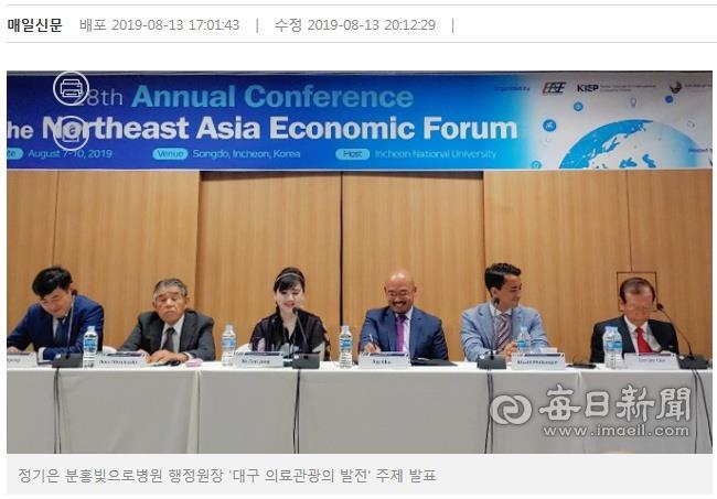정기은 분홍빛으로병원 행정원장 '대구 의료관광의 발전' 주제 발표